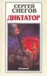 Диктатор. Том 1 - Sergey Snegov, Сергей Снегов