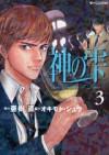 神の雫 3 - Tadashi Agi, 亜樹直, オキモト・シュウ