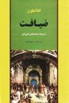 ضیافت - Plato, محمدعلی فروغی, محمدابراهیم امینیپور