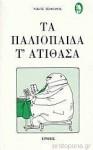 Τα παλιόπαιδα τ' ατίθασα - Nikos Tsiforos, Νίκος Τσιφόρος