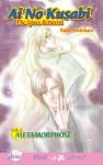 Ai no Kusabi Vol. 6: Metamorphose - Rieko Yoshihara, Katsumi Michihara, Kelly Quine