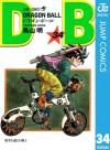 DRAGON BALL モノクロ版 34 (ジャンプコミックスDIGITAL) (Japanese Edition) - Akira Toriyama