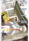 アリア 6 - Kozue Amano