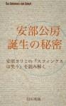 Abe Kobo Tanjo no himitsu (Abe Kobo ron series) (Japanese Edition) - Iwata Eiya