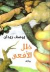 ظل الافعى - يوسف زيدان