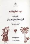 الأخت لأب / ليل وفانوس ورجال - عبد الحكيم قاسم