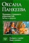 Взгляд в грядущее (Хроники странного королевства, #3-4) - Оксана Панкеева