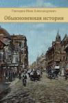 Obyknovennaja istorija (Russian Edition) - Ivan Goncharov