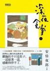 深夜食堂 7 - Yaro Abe