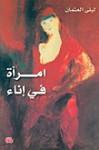 امرأة في إناء - ليلى العثمان