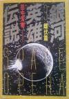 銀河英雄伝説 3 雌伏篇 [Ginga eiyū densetsu 3] - Yoshiki Tanaka, 田中 芳樹