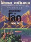 สถาบันสถาปนากับโลก (Foundation and Earth) - Isaac Asimov, พันธุ์ อรรณพ