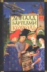 Король (Мастера современной прозы) - Donald Barthelme, Доналд Бартелми, Max Nemtsov
