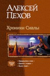 Хроники Сиалы - Alexey Pehov, Алексей Пехов