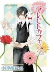 マレビトカフェ×× (あすかコミックスDX) (Japanese Edition) - Hotaru Odagiri