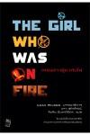 หญิงสาวผู้มากับไฟ - Leah Wilson, นรา สุภัคโรจน์, รินริน อินทรวิจิตร