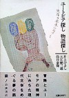 Yutopia Sagashi, Monogatari Sagashi: Bungaku No Mirai Ni Muke Te - Hisashi Inoue, 筒井康隆, Kenzaburō Ōe