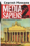 Media Sapiens-2. Дневник информационного террориста - Сергей Минаев, Sergey Minaev