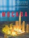 Literatura na świecie nr 10-11/2001 (363-364) - Wiktor Pielewin, Władimir Sorokin, Redakcja pisma Literatura na Świecie, Andrzej Bieły