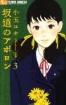 Sakamichi No Apollon: 3 - Yuki Kodama
