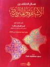 شرح المسائل الخلافية بين الأشاعرة والماتريدية - سعيد عبد اللطيف فودة, ابن كمال باشا