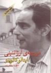 مورچه آرژانتینی - Italo Calvino, شهریار وقفیپور