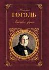 Mertvye Dushi - Nikolai Gogol