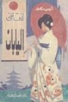 أنت في اليابان وبلاد أخرى - أنيس منصور