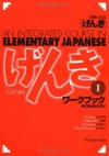 Genki I: An Integrated Course in Elementary Japanese I - Workbook (English and Japanese Edition) - Eri Banno