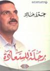 رحلة للسعادة - Amr Khaled, عمرو خالد