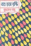 রাত ভ'রে বৃষ্টি - Buddhadeva Bose