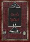 النهضة 1 - Will Durant, Ariel Durant, زكي نجيب محمود, Mohammad Badran, Abdel Hamid Younis, Mohammad Abo Dorra, Fouad Andraws