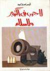 لا حرب في اكتوبر و لا سلام - أنيس منصور