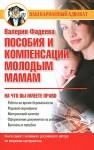 Benefits compensation for young mothers Posobiya i kompensatsii molodym mamam - V. Fadeev