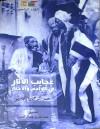 عجايب الآثار في التراجم والأخبار :الجزء الخامس - عبد الرحمن الجبرتي, عبد العزيز جمال الدين