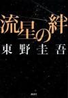 流星の絆 - Keigo Higashino