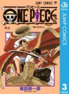 ONE PIECE モノクロ版 3 (ジャンプコミックスDIGITAL) (Japanese Edition) - Eiichiro Oda