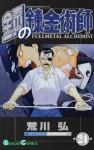 鋼の錬金術師 24 (Fullmetal Alchemist 24) - 荒川 弘, Hiromu Arakawa