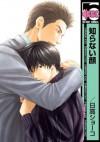 知らない顔 (ビーボーイコミックス) (Japanese Edition) - Shoko Hidaka