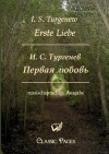 Erste Liebe/Pervaja Ljubov - Ivan Turgenev
