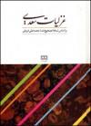 غزلیات سعدی - Saadi