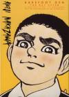 Barefoot Gen: The Day After: Volume 2 - Keiji Nakazawa