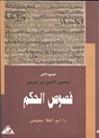 فصوص الحكم - ابن عربي, Ibn Arabi