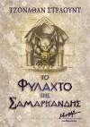 Το φυλαχτό της Σαμαρκάνδης - Jonathan Stroud, Καίτη Οικονόμου