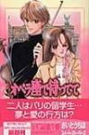 オペラ座で待ってて (Comic) - Chiho Saitou
