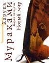 Кафка на пляже. Новый мир. Книга 3 (Мир Харуки Мураками) - Haruki Murakami