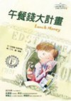 Lunch Money (Chinese Edition) - Andrew Clements