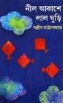 নীল আকাশে লাল ঘুড়ি - Sanjib Chattopadhyay