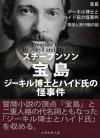 Takarajima Jikiruhakase to Haidoshi (Japanese Edition) - Robert Stevenson, Sasaki Naojiro, Sato Ryokuyo