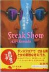 フリーク・ショウ [Furīku Shō] Freak Show - Amy Yamada